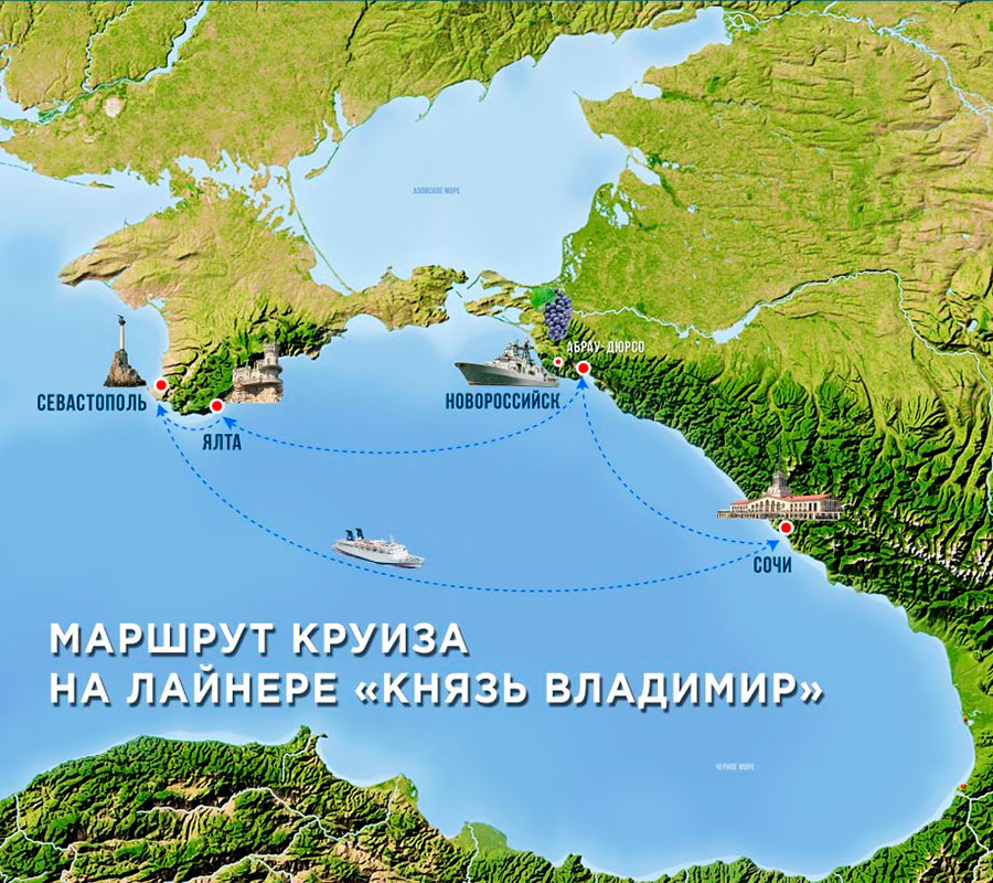 Карта маршрута круиза по Черному морю на теплоходе «Князь Владимир»