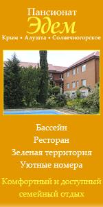 """Пансионат """"Эдем"""" (Крым, Алушта, Солнечногорское) - комфортный и доступный семейный отдых"""