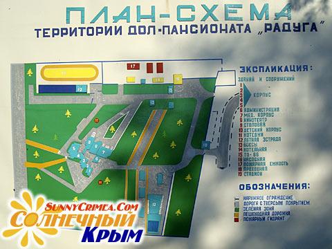 """План-схема пансионата """"Радуга"""""""